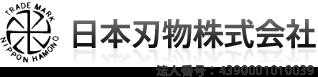 日本刃物株式会社